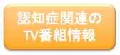 認知症関連のTV番組情報